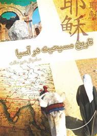 دانلود کتاب تاریخ مسیحیت در آسیا - جلد ۱