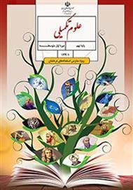 دانلود کتاب علوم تکمیلی ویژه مدارس استعدادهای درخشان