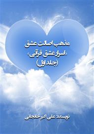 دانلود کتاب مذهب اصالت عشق (اسرار عشق قرآنی - جلد اول)