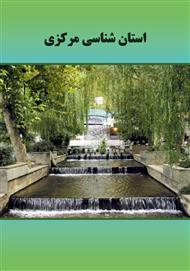 دانلود کتاب استان شناسی مرکزی