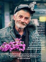دانلود ماهنامه ادبیات داستانی چوک - شماره 32