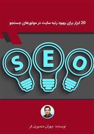 دانلود کتاب 20 ابزار برای بهبود رتبه سایت در موتورهای جستجو