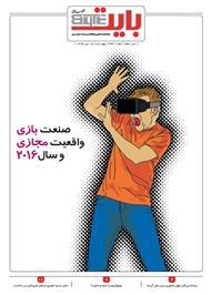 دانلود ضمیمه بایت روزنامه خراسان - شماره 443