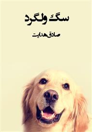 دانلود کتاب سگ ولگرد