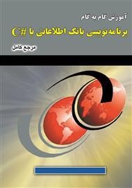 دانلود کتاب آموزش گامبهگام برنامهنویسی بانک اطلاعاتی با #C