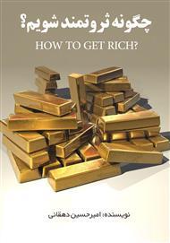 دانلود کتاب چگونه ثروتمند شویم؟