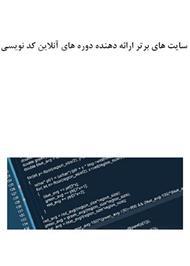 دانلود کتاب سایت های برتر ارائه دهنده دوره های آنلاین کد نویسی