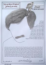 دانلود فصلنامه شعر چوک - شماره ششم - یادنامه عمران صلاحی