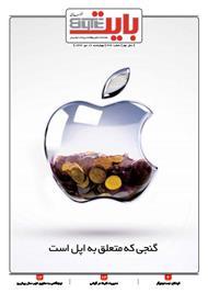 دانلود ضمیمه بایت روزنامه خراسان - شماره 396