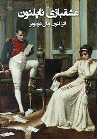 دانلود کتاب رمان عشقبازی ناپلئون