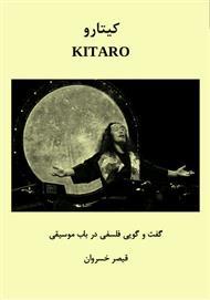 دانلود کتاب کیتارو، گفت و گویی فلسفی در باب موسیقی