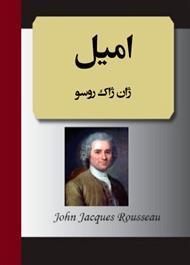 دانلود کتاب امیل (رساله ای در باب آموزش و پرورش)