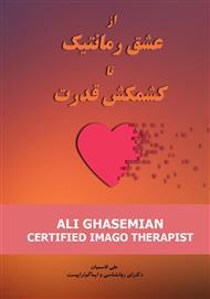 دانلود کتاب از عشق رمانتیک تا جنگ قدرت (راهنمایی برای زوجها و متقضیان ازدواج)