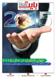 دانلود ضمیمه بایت روزنامه خراسان - شماره 352
