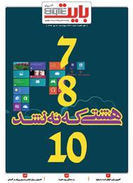 دانلود ضمیمه بایت روزنامه خراسان - شماره 339