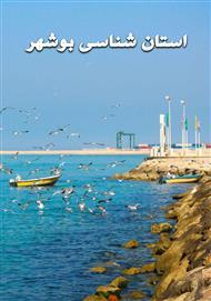دانلود کتاب استان شناسی بوشهر