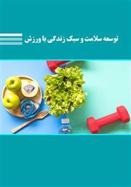 دانلود کتاب توسعه سلامت و سبک زندگی با ورزش