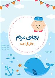 دانلود کتاب بچهی مردم