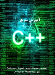 دانلود کتاب آموزش سریع ++C
