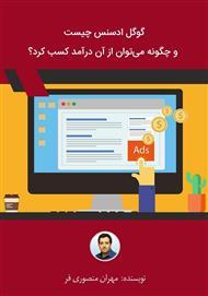 دانلود کتاب گوگل ادسنس چیست و چگونه میتوان از آن درآمد کسب کرد؟