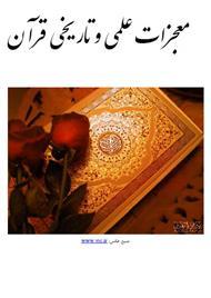 دانلود کتاب معجزات علمی و تاریخی قرآن