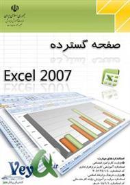 دانلود کتاب آموزش نرم افزار Excel 2007