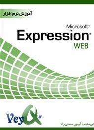دانلود کتاب آموزش نرم افزار Microsoft Expression Web