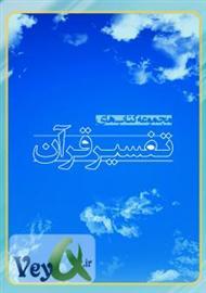 دانلود کتاب تفسیر المیزان - علامه محمد حسین طباطبایی