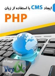 دانلود کتاب آموزش ایجاد یک سی ام اس با استفاده از زبان PHP