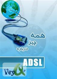 دانلود کتاب همه چیز درباره ADSL