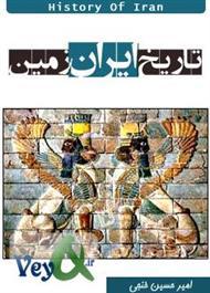 دانلود کتاب تاریخ ایران زمین