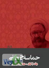دانلود کتاب مجموعه کتاب های حماسه ی حسینی از استاد شهید مرتضی مطهری