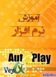 دانلود کتاب آموزش نرم افزار AutoPlay Media Studio 7
