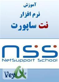 دانلود کتاب آموزش نرم افزار NetSupport School