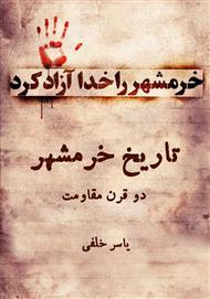 دانلود کتاب تاریخ خرمشهر - دو قرن مقاومت