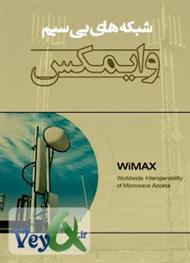 دانلود کتاب شبکه های بی سیم وایمکس