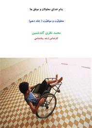 دانلود کتاب معلولیت و موفقیت - جلد دهم