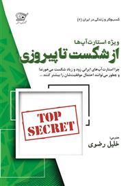 دانلود کتاب صوتی از شکست تا پیروزی استارتآپها در ایران