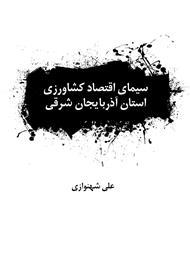 دانلود کتاب سیمای اقتصاد کشاورزی استان آذربایجان شرقی