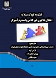 دانلود کتاب کمک به کودک مبتلا به اختلال یادگیری غیرکلامی یا سندرم آسپرگ
