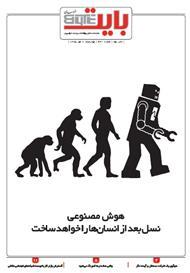 دانلود ضمیمه بایت روزنامه خراسان - شماره 431