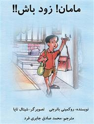 دانلود کتاب مامان! زود باش!!