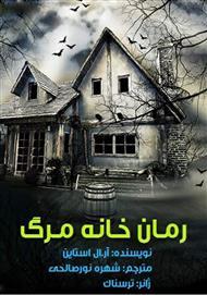 دانلود کتاب رمان خانه مرگ