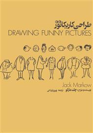 دانلود کتاب طراحی کاریکاتور