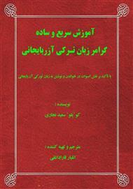 دانلود کتاب آموزش سریع و ساده گرامر زبان ترکی آذربایجانی