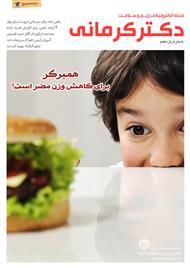 دانلود مجله الکترونیکی سلامت دکتر کرمانی - شماره 11