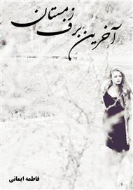 دانلود کتاب رمان آخرین برف زمستان