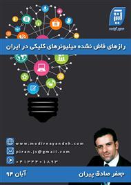 دانلود کتاب رازهای فاش نشده میلیونرهای کلیکی در ایران