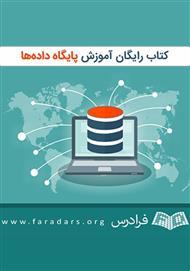 دانلود کتاب آموزش پایگاه داده ها