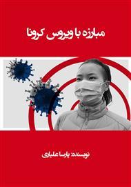 دانلود کتاب مبارزه با ویروس کرونا